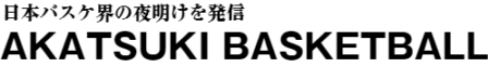 アカツキバスケットボール